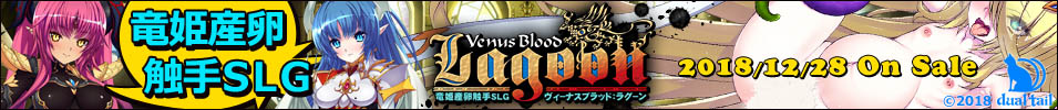 Venus Blood Lagoon